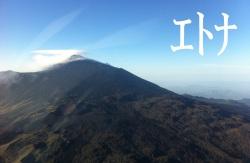 エトナ山観光ガイド付きツアー