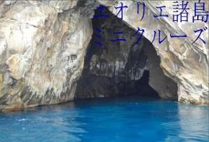 エオリエ諸島専用送迎&プライベートツアー