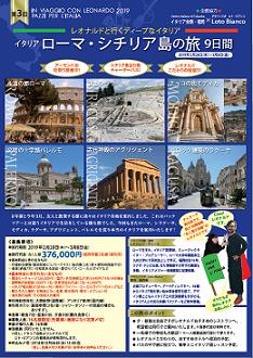 ※参加者募集!福岡イタリア会館主催ローマ&シチリア周遊ツアー
